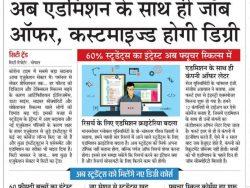 Dainik Bhaskar – Students can now Customize their own courses says Abhishek Gupta, Pro-Chancellor, JLU